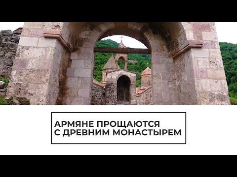Армяне прощаются с древним монастырем