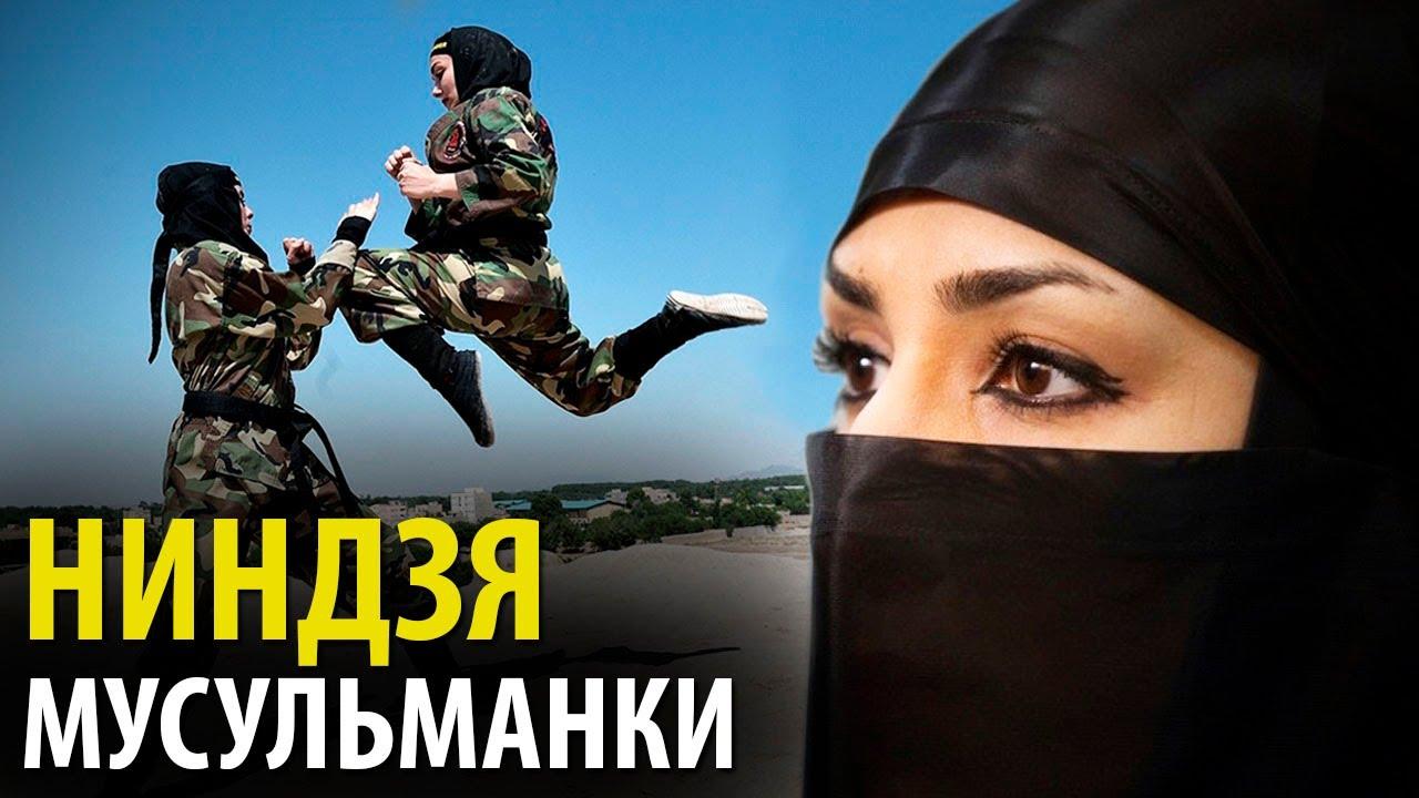 Суровая Подготовка Мусульманских ЖЕНЩИН-НИНДЗЯ