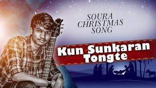 Kun Sunkaran Tongte Lyrics Soura Christmas Song Sadhak Mahima Music