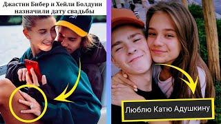 ЗЛАТОУСТ ЛЮБИТ АДУШКИНУ / СВАДЬБА БИБЕРА / XO NEWS