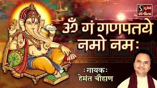 Om Gan Ganpataye Namo Namah - GANESH MANTRA - Hemant Chauhan