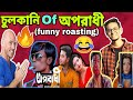 চুলকানি Of Oporadhi (অপরাধী) Ft. The Bong Guy, মহানায়ক Dev 😂 | Oporadhi Funny Roasting Video