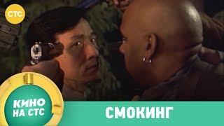 Кино в 21:00 | Смокинг
