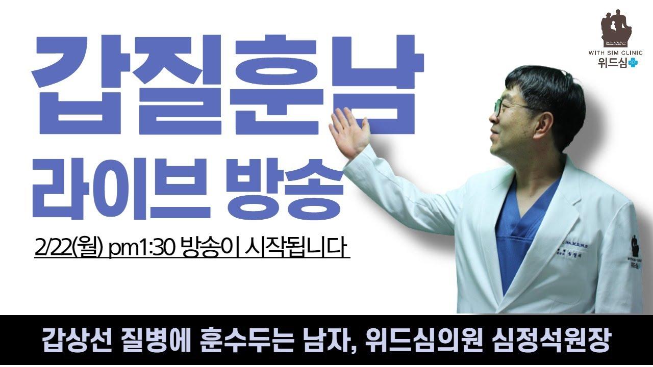 2/22(월) pm13:30 라이브 방송/갑질훈남 - 갑상선암, 결절, 초음파, 조직검사/위드심의원 심정석원장