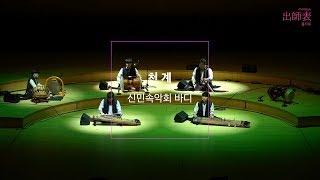 [2019청춘열전출사표] 신민속악회 바디 '천계'  Neo Folk Music band BADI 'Cheon-gye'