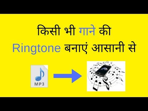 Gane Ki Ringtone Kaise Banaye   किसी भी गाने को कट करके रिंगटोन कैसे बनाएं
