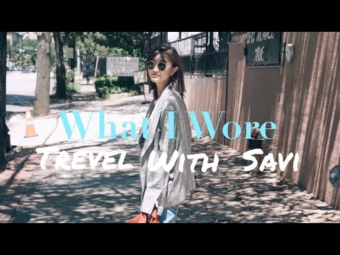 Travel with Savi#08去dallas的周末穿搭丨Savislook