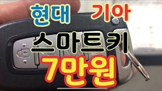 210107 현대차 스마트키 추가비용 과 절차