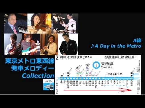 向谷実 a day in the metro 東京メトロ東西線発車メロディー youtube