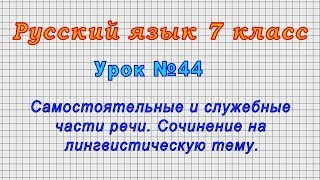Русский язык 7 класс (Урок№44 - Самостоятельные и служебные части речи.)