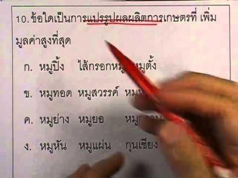 ข้อสอบO-NET ป.6 ปี2552 : การงานอาชีพ ข้อ10