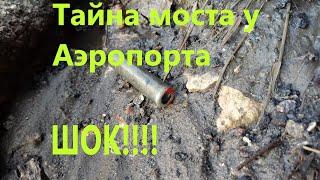 Поисковый магнит и тайна моста аэропорта Домодедово