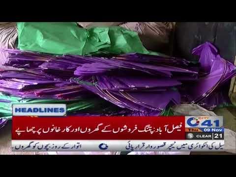 News Bulletin | 12-00 AM | 9 November 2017 | City 41