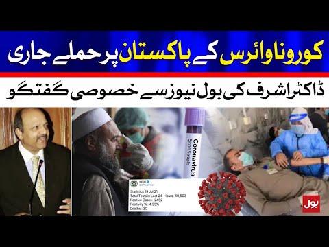 Corona virus Cases Hikes in Pakistan