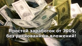 Заработок на автопилоте Вконтакте с помощью | заработай денег на автопилоте