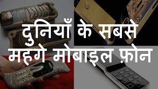 दुनियाँ के 10 सबसे महंगे मोबाइल फ़ोन   Top 10 Most Expensive Phones in the World   Chotu Nai