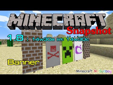 Minecraft Snapshot 1.8 [Thai] ป้าย, แบนเนอร์ Banner (Part 1) 14w30a 14w30c
