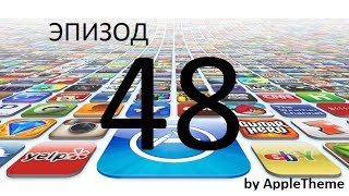 Обзор игр и приложений для iPhone/iPodTouch и iPad (48)