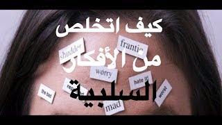 كيفية التغلب على الأفكار السلبية - الأستاذ يوسف الحماوي - الحلقة 23