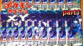 Repeat youtube video ポケモンカードゲームXY【ワイルドブレイズ】メガ進化を狙え 神回part1
