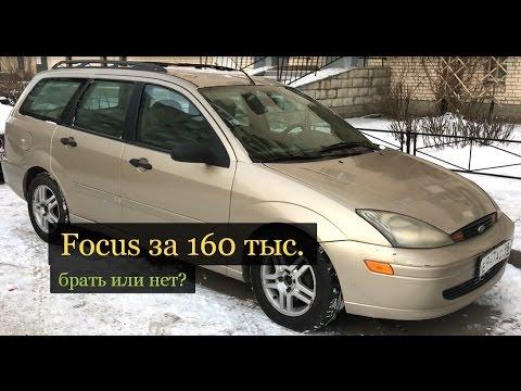 Диагностика Ford Focus 1. Универсал на автомате за 160 тыс. брать или нет