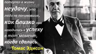 Очень мудрые слова Томаса Эдисон