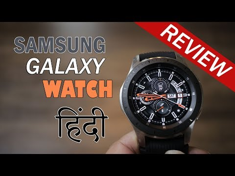 Samsung Galaxy Watch review – Better battery life, stylish, running Tizen OS, priced Rs. 29,999