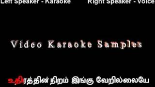 Malarodu Malaringu Bombay Karaoke Video In Tamil