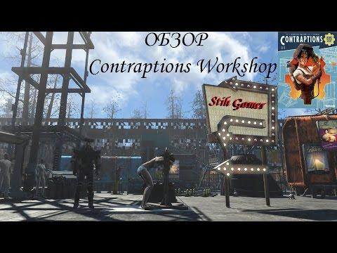 Fallout 4 Обзор DLC Contraptions Workshop