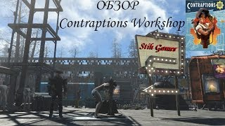 Fallout 4 Обзор DLC Contraptions Workshop
