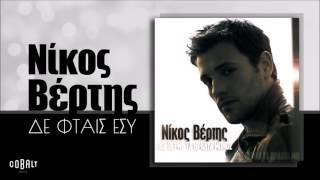 Νίκος Βέρτης - Δε Φταις Εσύ - Official Audio Release