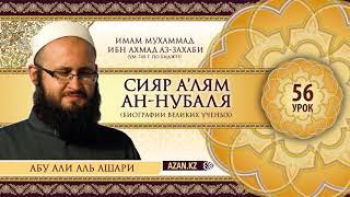 56/ «Сияр а'лям ан Нубаля» / Риб'ий ибн Хираш / Абу Али Аль Ашари