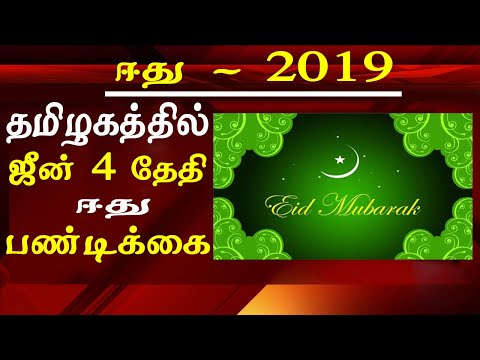 eid ul fitr 2019 date Tamil Nadu will begin  eid ul fitr 2019 on  Tuesday, 4 June  Eid al-Fitr 2019 in Tamil Nadu will begin in the evening of Tuesday, 4 June and ends in the evening of Wednesday, 5 June Dates may vary.  Eid ul-Fitr 2019 Moon Sighting: Muslims all over the world observe Ramadan, marked by intense fasting – from dawn to dusk – which finally ends with the auspicious festival of Eid ul-Fitr. The month-long Ramadan fasting ends with the sighting of the crescent moon in the sky. The date of Eid ul-Fitr typically varies from country to country, depending on whether the moon has been seen or not. The lunar cycle is used to calculate the Islamic Hijri era and this year's Ramadan was observed at a different time across India, as the moon was not visible in some parts of the country. As has been the case many times in the past, Eid is celebrated on one day in some parts of the country, and on another day in others. Every year, the dates of Ramadan and Eid change as the Muslim calendar – which began when Prophet Mohammad migrated from Mecca to Medina (also known as Hijr) in 622 AD – is based on the phases of the moon. eid ul fitr 2019 date, for tamil news today news in tamil tamil news live latest tamil news tamil #tamilnewslive sun tv news sun news live sun news   Please Subscribe to red pix 24x7 https://goo.gl/bzRyDm  #tamilnewslive sun tv news sun news live sun news