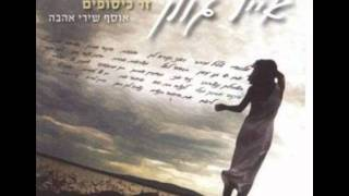 אייל גולן תחזרי תחזרי Eyal Golan