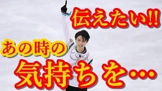 羽生結弦が平昌五輪で五輪連覇を確信した瞬間とは…今だからこそ伝えたい王者のあの時の気持ちにファンも感涙!!#yuzuruhanyu
