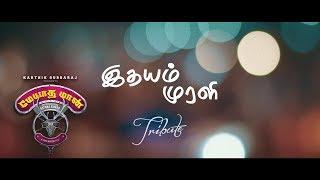 Idhayam Murali Tribute | Video Song | Meyaadha Maan | 4K