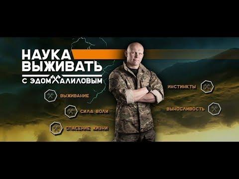 Челябинск . Эд Халилов.  11 05 18