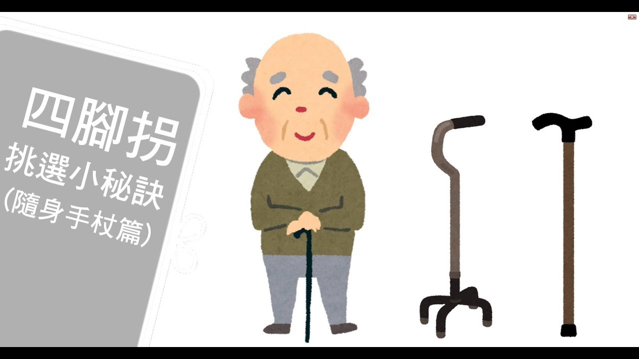 【必翔銀髮】四腳拐挑選小秘訣 - YouTube