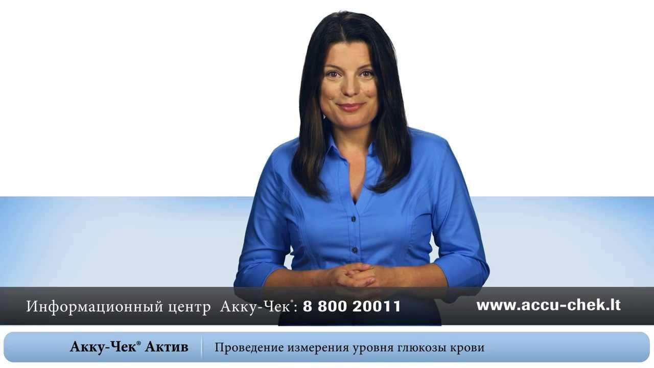 Как Пользоваться Системой  Accu-Chek® Active (Акку-Чек Актив) с устройством для прокалывания