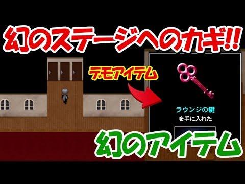 【青鬼2】大発見!!幻のアイテム「ラウンジのカギ」を使うと、、幻の場所に!!