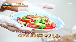 아침식사 대용으로 딱! <토마토 브로콜리 달걀 볶음> MBN 211005 방송