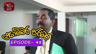 Somibara Jaramara - සොමිබර ජරමර | Episode -48 | 2021-03-16 | Rupavahini TeleDrama Thumbnail