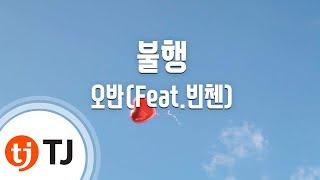 불행 - 오반(Feat.빈첸(이병재))(OVAN) / TJ Karaoke