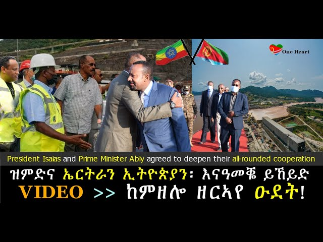 Eritrea and Ethiopia agreed to deepen their all-rounded cooperation