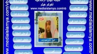محاضرات الشيخ خالد الراشد المهدي 3