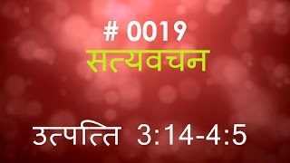 उत्पत्ति (#0019) Genesis 3 : 14 : 4 - 5 Hindi Bible Study Satya Vachan