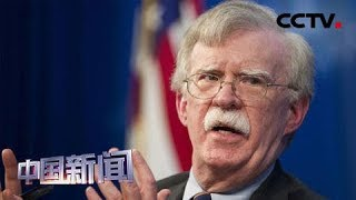 [中国新闻] 博尔顿重申美国将于2日退出《中导条约》  CCTV中文国际