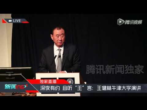 独家全程:王健林牛津公开课妙语连珠