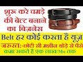 Leather belt making business, Top Best small business ideas, small manufacturing business ideas