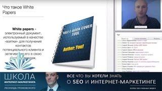 Как использовать White Papers в маркетинге для привлечения клиентов